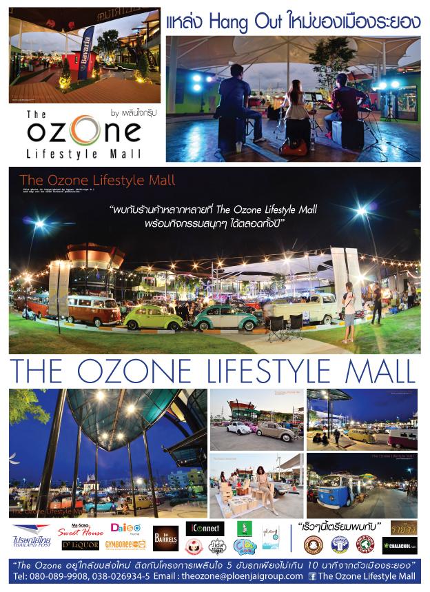 63-TheOzone-may57