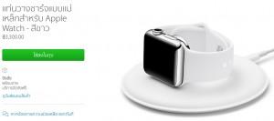 apple_watch_acc1