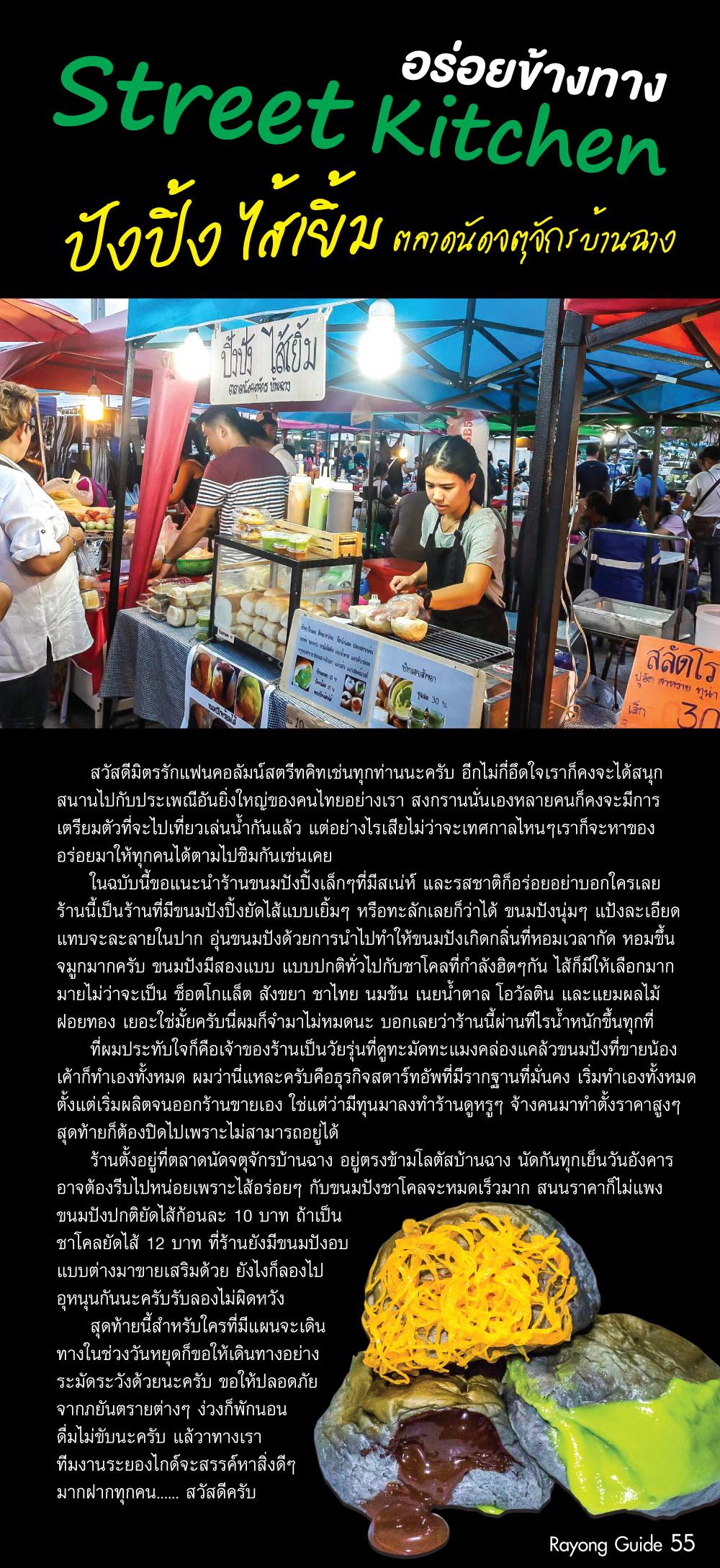 street-kitchen-04-17