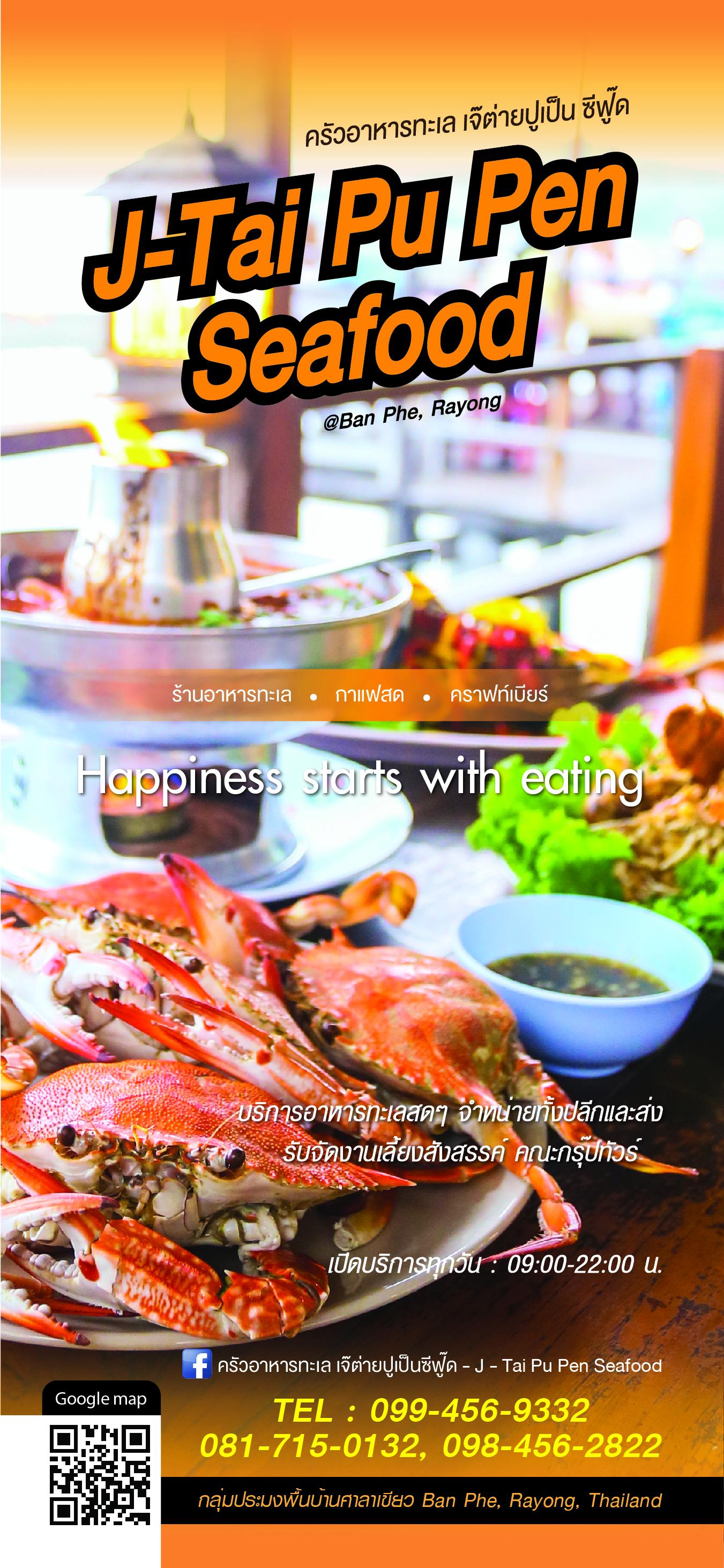ร้านอาหารเจ๊ต่ายปูเป็น บ้านเพ